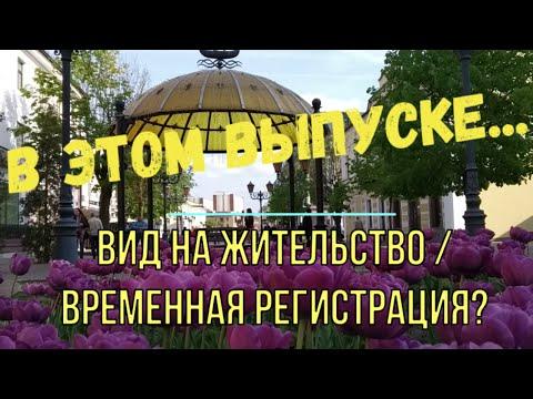 Внж или временная регистрация. Беларусь 2020