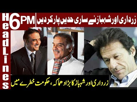 Double Trouble for PTI Government | Headlines 6 PM | 12 February 2019 | Express News