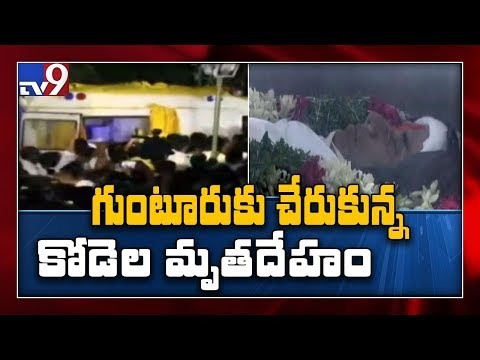 Kodela Siva Prasada Rao body reaches Guntur TDP party office - TV9