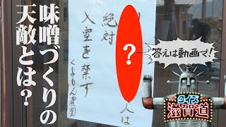 味噌づくりの「天敵」とは?:クイズ滋賀道