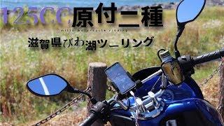 【関西ツーリング】125cc 原付二種で行く 琵琶湖一周の旅 ~トラブル発生したけど~