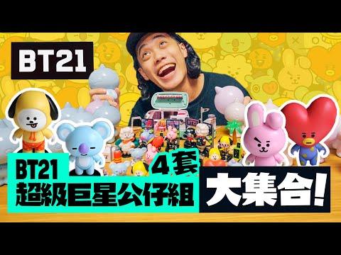 BT21 超級巨星公仔組大集合!一次全開完!【玩具人玩玩具】BTS 防彈少年團粉看過來!