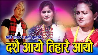 Dashain Aayo Tiharai Aayo || दशैँ आयो तिहारै आयो || Chhabi Gharti Magar & Humi Pun Oli ||
