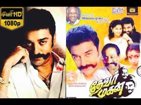 Download Thevar Magan [ HD ] | Tamil Super Duper Hit Full Movie| Shivaji Ganesan|Kamal Hasan|Gowthami|Revathi HD Mp4 3GP Video and MP3