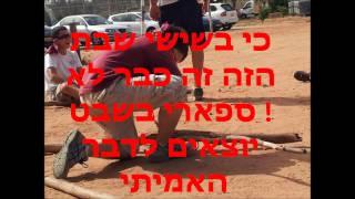 מסע הבטח'ה - גדוד ברק שבט עידן 2012