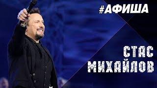 Стас Михайлов - Афиша концертов - Февраль 2018