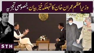 PM Imran's big interview|Syed Talat Hussain