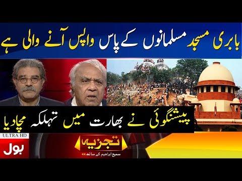 Babri Masjid is coming back to the Muslims | Predictions About Babri Masjidf Verdict | Tajzia