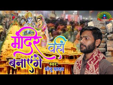 मंदिर वही बनाएंगे!!Mandir Wahi Banayenge-राम मंदिर स्पेशल गीत-Monu Yadav-Ayodhya Special Song Viral