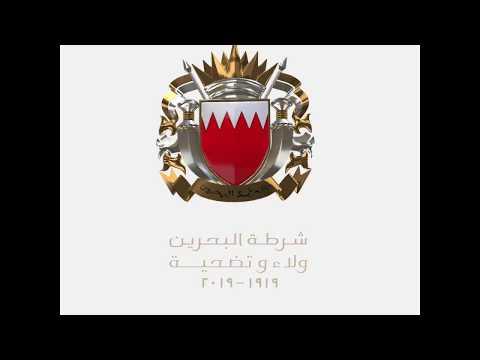 صفحات تاريخية في مسيرة شرطة البحرين بمناسبة مرور 100 عام على تأسيسها - النقيب جاسم محمد كويتي 2019/12/24