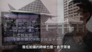 海市蜃樓- 失落社會檔案室Lost Society Document-成員訪談1/2 -2011~2012