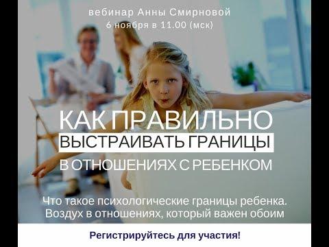Как выстраивать границы в отношениях с ребенком