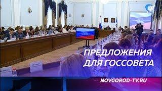 В Великом Новгороде прошло заседание рабочей группы Госсовета по направлению «Социальная политика»