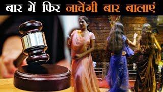 मुबंई की शाम फिर होगी रंगीन, डांस बार में लगेंगे ठुमके