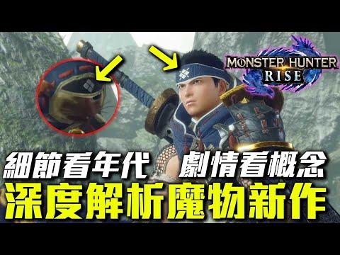 【MH-Rise】深度解析概念由來 年代為何? SKY 魔物獵人崛起推測