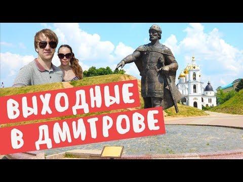 Поездка в город Дмитров в Подмосковье. Достопримечательности и интересные места.