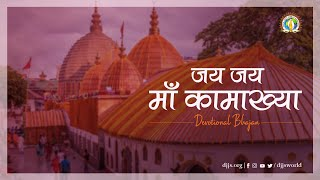 Jai Jai Maa Kamakhya | जय जय माँ कामाख्या | DJJS Bhajan
