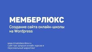 Подготовка сайта к установке плагина Мемберлюкс