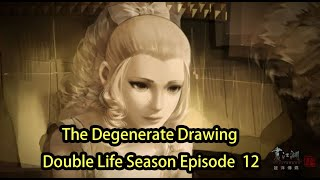 The Degenerate Drawing  Double Life Season-Episode  12 畫江湖之換世門生