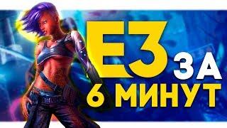 Итоги Е3 2018 За 6 Минут!