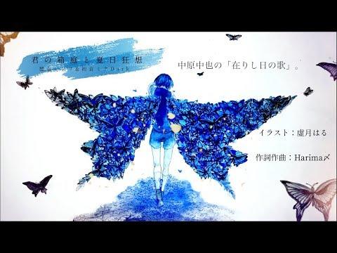 君の箱庭と夏日狂想/ft.Harima〆 闇音レンリ&初音ミクDark