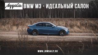 BMW M3 - почти идеальный салон!