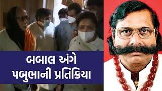 મોરારિબાપુ પર હુમલા મામલે પબુભા માણેકની પ્રથમ પ્રતિક્રિયા કહ્યું- જેને જે સમજવું હોય તે સમજે  Download VTV Gujarati News App at https://goo.gl/2LYNZd  VTV Gujarati News Channel is also available on other social media platforms...visit us at http://www.vtvgujarati.com/  Connect with us at Facebook! https://www.facebook.com/vtvgujarati/  Follow us on Instagram https://www.instagram.com/vtv_gujarati_news/  Follow us on Twitter! https://twitter.com/vtvgujarati  Join us at LinkedIn https://www.linkedin.com/company/vtv-gujarati