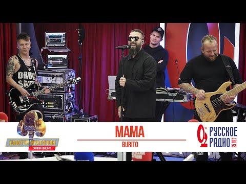 Burito — Мама. «Золотой Микрофон 2020»