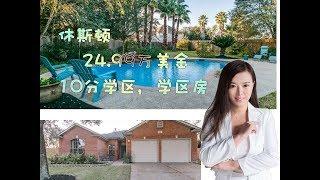 美国买房/房地产,Gigi带你看房,休斯顿24.99万美金泳池别墅,好学区高租金