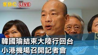 《全程直播》03/28 11:15 韓國瑜結束大陸行回台 小港機場召開記者會