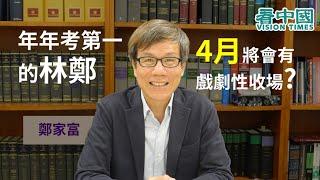 【名家論談】鄭家富(3):年年考第一的林鄭 4月將會有戲劇性的收場?