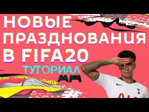 НОВЫЕ ПРАЗДНОВАНИЯ ГОЛОВ В FIFA 20. КАК ДЕЛАТЬ НА XBOX И PLAYSTATION. ВСЕ ПРАЗДНОВАНИЯ.