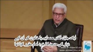 Can Women Lead Men In Prayer? (Urdu Subtitles)   Javed Ahmad Ghamidi