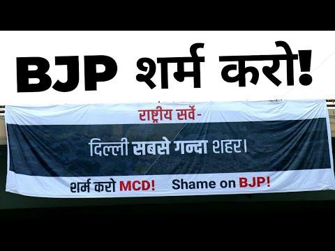 AAP ने BJP MCD के खिलाफ किया जबरदस्त विरोध प्रदर्शन