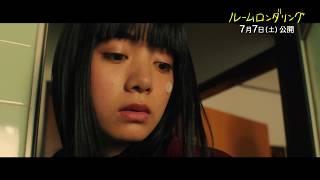 mqdefault - 『ルームロンダリング』本編映像