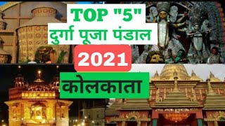 Top 5 Durga Puja Pandal In Kolkata 2020 | कोलकता के 5 प्रमुख दुर्गा पूजा पंडाल 2020 || NAyaTvHindi  IMAGES, GIF, ANIMATED GIF, WALLPAPER, STICKER FOR WHATSAPP & FACEBOOK