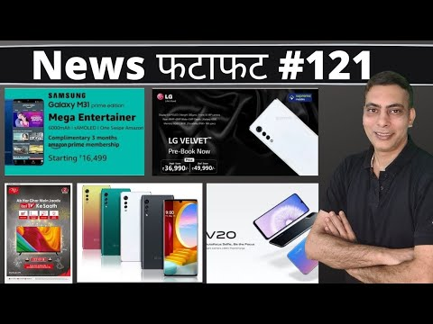 Lg Velvet Price in India, Galaxy M31 Prime Price, iTel Tv