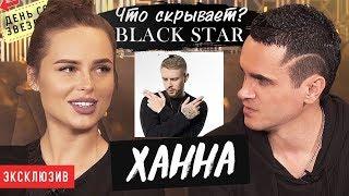 Ханна, Пашу, останется ли Егор Кридом? Секреты Блэк Cтар / День со звездой (ПЕРЕЗАЛИВ)