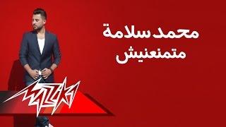 Matemnaaneesh - Mohamed Salama ماتمنعنيش - محمد سلامة