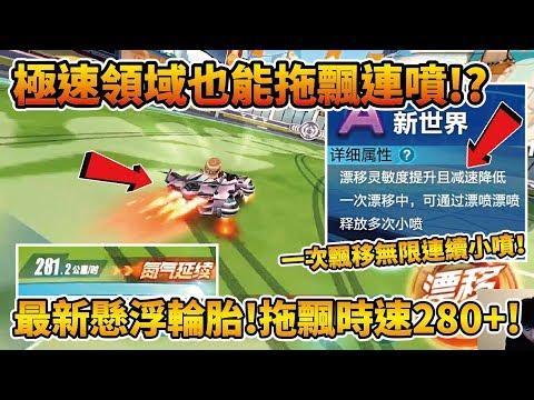 小草Yue 把極速領域當成跑跑卡丁車玩