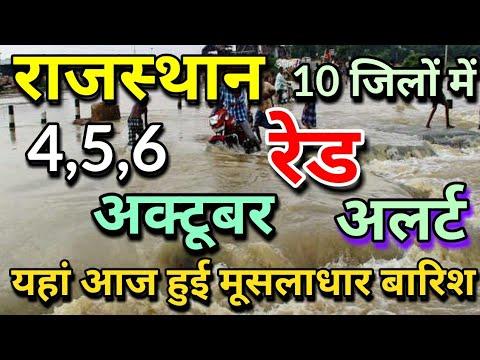 राजस्थान 4 अक्टूबर 2019 का मौसम की जानकारी Mausam ki Janakri june ka mausam vibhag aaj Weather News