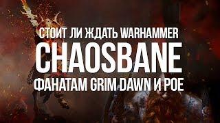 Обзор Warhammer: Chaosbane — не похожа на Grim Dawn и PoE (БЕТА)