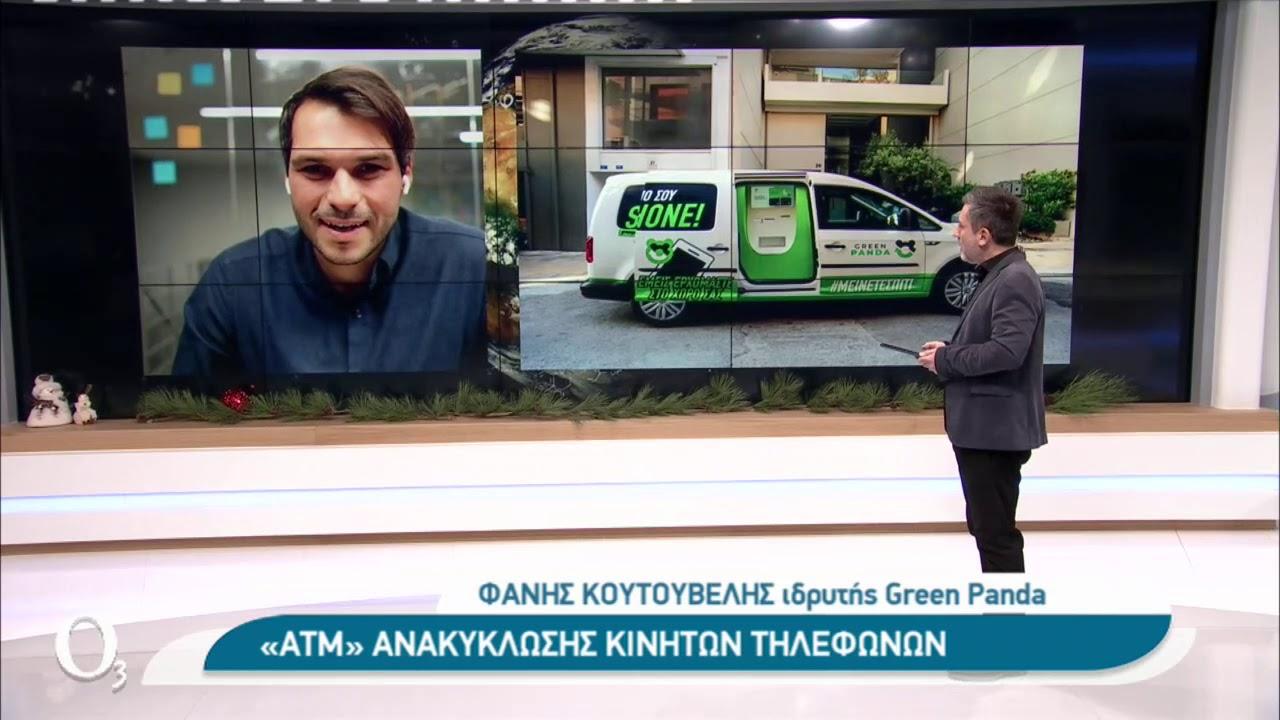 Ανακύκλωση κινητών | 04/01/2021 | ΕΡΤ