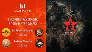 Warface Open Cup: Season 11. Pro League: тур 9-4