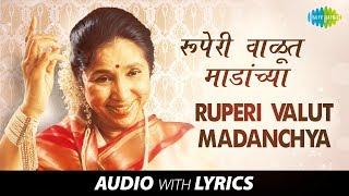 Ruperi Valut Madanchya Banaat with lyrics | रुपेरी