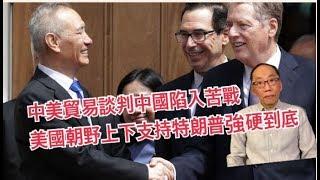 中美貿易談判中國陷入苦戰 美國朝野上下支持特朗普強硬到底