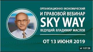 SkyWay Capital. 13.06.2019 Вебинар В.Маслова