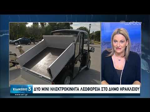 Έρχονται τα ηλεκτροκίνητα οχήματα στους δήμους | 12/02/2020 | ΕΡΤ