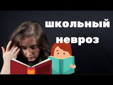 Школьный невроз. Почему умные дети плохо учатся?