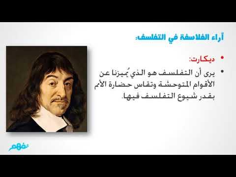 التفلسف والقيم ( الجزء الأول ) تعريف التفلسف وأهميته - الفلسفة - للثانوية العامة - نفهم